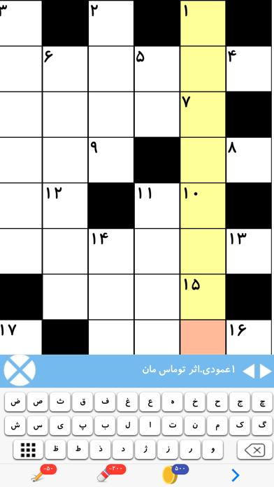 جدول متقاطع (CrossWord) iPhone Screenshot
