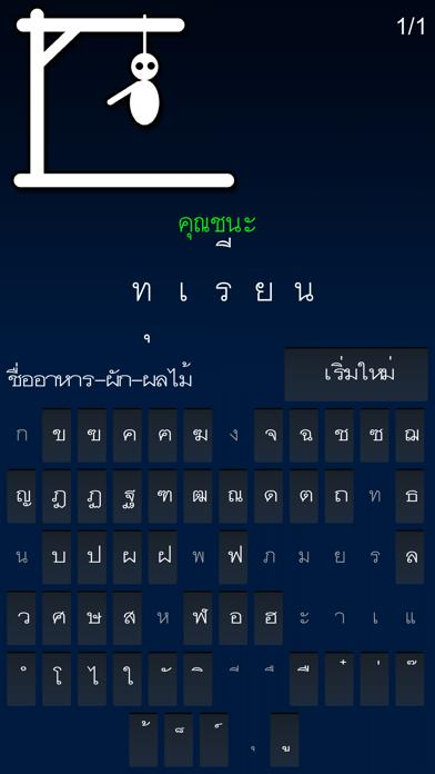 Hangman ไทย iPhone Screenshot