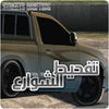تفحيط الشوارع Streets Drifting iOS Icon
