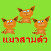 Kids Count Thai iOS Icon