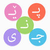 پێنجی Kurdish Fives app icon