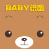 BABY识图-2016版 app icon