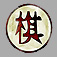 Chinese Chess Professional iOS Icon