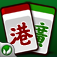 Hong Kong Mahjong 2in1 iOS Icon