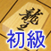 Akira Watanabe's TsumeShogi for iPhone beginners course app icon