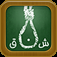Hangman Arabic iOS Icon