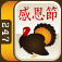FREE Thanksgiving Mahjong iOS Icon