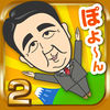 Jump MrAbe2 iOS Icon