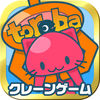 Crane Game Toreba! iOS Icon