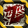Zombie Highway: Driver's Ed app icon