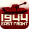 Tank Battle: East Front 1944 iOS Icon