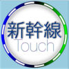 Shinkansen Touch app icon
