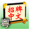 Signboard Chinese (Cantonese Full) app icon
