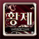 황제게임 dice plus app icon